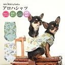 【犬 服 秋冬 犬の服 ドッグウェア 名入れ】愛犬のお名前入り わんこようちえん ノースリーブ(SG/3D)【和柄 パピー 袖なし チワワ ダックス トイプードル おもしろ シーズー】