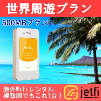 【レンタル】海外wifiレンタルルーター グローバル(世界周遊)スタンダードブラン(500MB/1日) 対応国なら何カ国でも追加料金なし!もちろん1ヶ国でもOK!