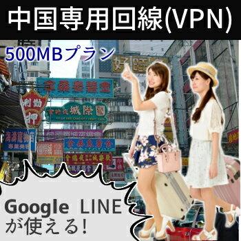 【レンタル】レンタルwifiルーター 中国専用回線(VPN)スタンダードプラン(500MB)