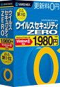 ウイルスセキュリティZERO Windows 8対応版【送料無料】ソースネクスト ウイルスセキュリティZE...