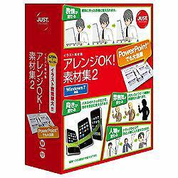 アレンジOK!素材集2 通常版【送料無料】ジャストシステム 1432193