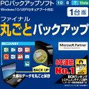 【ダウンロード版】AOSデータ ファイナル丸ごとバックアップ 1台版 ダウンロード版