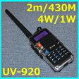 pofung UV-920 シルバー 144/430MHz帯用 ハンディ機 4W/1W