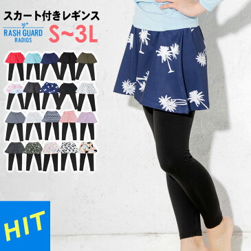 ラッシュガード スカート付きレギンス キュロットスカート レディース S〜3L ラッシュ ボトム ゆったりサイズ 大きいサイズ UPF50+ UVカット 紫外線対策 全20色
