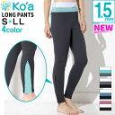 ウェットスーツ ロングパンツ レディース ALL1.5mm パンツ Ko'a 女性用 レディス ウエット サーフィン ...