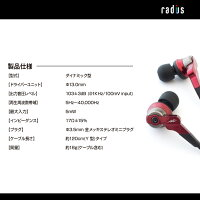 【ポイント10倍・送料無料】ラディウスHP-NHR21重低音VOLTシリーズハイレゾ対応イヤホンradiusNenewearHigh-MFD構造ドライバー搭載3.5mmプラグ有線接続イヤホン高音質あす楽対応
