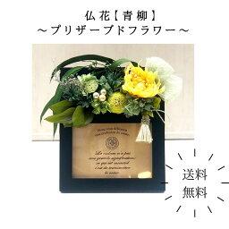 【送料無料】仏花〜青柳〜プリザーブドフラワー