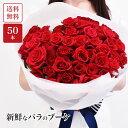 【色が選べる】 国産 産地直送 バラのラウンドブーケ 50本