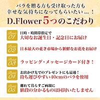 D.Flower5つのこだわり