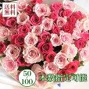 【花色おまかせMIX】 産地直送 MIXバラのラウンドブーケ...