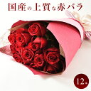 【ラッピング選べる】 国産赤バラのブーケ12本 産地直送 バラ 花束 生花 誕生日 結婚 記念日 プ