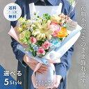【東京都港区のお花屋さんで作成】 花瓶不要・水換え不要!4種