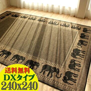 ラグ アジアン おしゃれ な カーペット 240×240cm 約 4.5畳 夏用 ライトブラウン 通販 送料無料 サマーラグ 夏 絨毯 じゅうたん エスニック 調 ラグマット カーペット