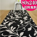 廊下 廊下敷き カーペット ロングカーペット 80×240cm 高級 ロングマット じゅうたん 廊下マット 送料無料 廊下敷きカーペット 絨毯 ウィルトン織