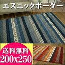 【お得な限定クーポンあり!】絨毯 3畳 大 ボーダー柄 ラグ 200×...