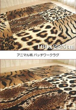 おしゃれ でお値打ち! アニマル 柄 ラグ 絨毯 約 3畳 用 じゅうたん 160×225 送料無料 ウィルトン織 リビング ラグ カーペット ラグマット ベルギー絨毯【秋冬】