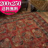 ウール 100% カーペット 渋い! アンティーク 調 ウィルトン織り カーペット 200×250cm 約 3畳 大 ラグ 絨毯! レッド 送料無料 ホットカーペットカバー OK ペルシャ柄 じゅうたん