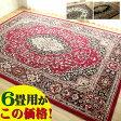 これは必見! 絨毯 じゅうたん 235×320 約 6畳 用 レッド 赤 送料無料 ウィルトン織 ヨーロピアン ラグ カーペット ラグマット ペルシャ絨毯 柄 ベルギー絨毯