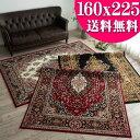 【お得な限定クーポンあり!】 絨毯 じゅうたん 160×225 約 3畳 用 レッド ブラック 赤 茶 黒 送料無料 ウィルトン 織 ヨーロピアン ラグ カーペット ラグマット ペルシャ絨毯 柄 ベルギー絨毯