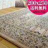 90万ノット 3畳 大 ウィルトン織り カーペット 200×250 じゅうたん ウール100% 送料無料 ラグ ヨーロピアン ベルギー絨毯 ペルシャ絨毯 柄