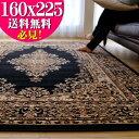お値打ち! 絨毯 約 3畳 用 じゅうたん 160×225 ブラック 黒 送料無料 ウィルトン織 ヨーロピアン ラグ カーペット ラグマット ペルシャ絨毯 柄 ベルギー絨毯
