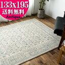 絨毯 約 1.5畳 ヴィンテージ 風 ラグ じゅうたん 133×195 おしゃれ カーペット 柄 ウィルトン織り アンティーク 送料無料 ラグマット