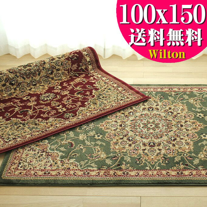 お値打ち トルコ 絨毯 ラグマット じゅうたん 100x150 長方形 ラグ カーペット ホットカーペットカバー 対応 グリーン レッド 赤 送料無料 ウィルトン織 ヨーロピアン