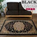 【お得な限定クーポンあり!】ブラック ラグ 絨毯 黒 直輸入! 約 1畳 トルコ製のお得な 絨毯 じゅうたん 100×150cm 送料無料 ウィルトン織り ヨーロピアン ラグ カーペット ラグマット