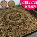 【お得な限定クーポンあり!】トルコ製のお得な 絨毯 3畳 大 カーペット 200×250cm 長方形 ...