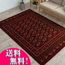 絨毯 6畳 用 直輸入!トルコ製のお得なカーペット じゅうたん 240×330cm ボハラ レッド 赤 送料無料 ウィルトン織り ヨーロピアン リビング ラグ 長方形 ラグマット