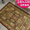 6畳 用 高級 ウィルトン織 絨毯 カーペット トルコ製のお得な ラグ じゅうたん 240×330 レッド 赤 送料無料 ウィルトン織 ヨーロピアン リビング 長方形 ラグマット ペルシャ