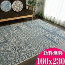 北欧風のパッチワーク柄のオシャレなウィルトン織りラグ! 約3畳 北欧 16万ノット 160×230 ベルギー製 送料無料 ヨーロピアン リビング カーペット じゅうたん 絨毯