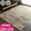 北欧風のパッチワーク柄のオシャレなウィルトン織りラグ! 約3畳大 北欧 16万ノット 200×250 ベルギー製 送料無料 ヨーロピアン リビング カーペット じゅうたん 絨毯