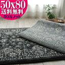 玄関マット 室内 おしゃれ アンティーク調 ヨーロピアン 絨毯 50x80 高密度50万ノット ペルシャ絨毯 柄 屋内 北欧 風 ラグ マット じゅうたん