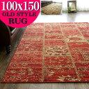 ラグ アンティーク 風 トルコ絨毯 おしゃれ 100×150 パッチワーク 柄 ウィルトン織り じゅうたん カーペット アクセントラグ レッド 赤 ブラウン ヴィンテージ 送料無料 ラグマット