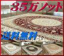 高密度がお得に! 絨毯 133×195 高級 ラグ ペルシャ絨毯 柄 高密度35万ノット アクセントラグ ウィルトン織 トルコ製 送料無料 ヨーロピアン リビング じゅうたん カーペット