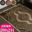 高密度150万ノット ウィルトン織り絨毯 約 3畳 高級 カーペット ラグ ペルシャ絨毯 柄 200×244 ベルギー...
