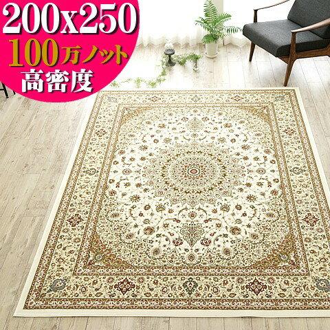 ラグ 高密度100万ノット 200x250 ペルシャ絨毯 柄 の魅力! カーペット じゅうたん 3畳 用 ベルギー絨毯 ラグマット 通販絨毯:ラグマット通販のサヤンサヤン