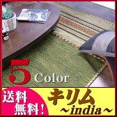キリム ラグ 140×200 ラグマット おしゃれ 綿 手織りインド キリム カーペット 絨毯 エスニック 柄 ネイティブ オルテガ kilim