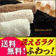ラグ 洗える ラグマット 3畳 洗えるカーペット シャギーラグ 毛皮のような肌触り! 190×240 長方形 リビング ホワイト 白 ブラック 送料無料 カーペット ホットカーペットカバー 絨毯 洗濯可 ムートン 調
