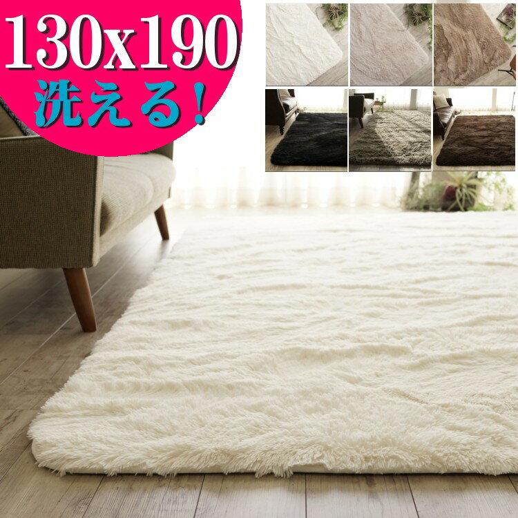 ラグ 洗える 1.5畳 ラグマット 130×190 サラふわ カーペット リビング 無地 絨毯 北欧 おしゃれ じゅうたん かわいい シャギーラグ 洗えるカーペット ホワイト 白 黒 洗濯 長方形 夏用 にも