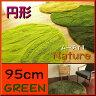 ラグ 円形 洗える ラグマット 95 丸 癒しカラー グリーン 緑 みどり 毛足35ミリ じゅうたん 超 ロング シャギーラグ 円型 送料無料 カーペット ホットカーペットカバー 絨毯 洗濯可 ムートン 調