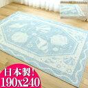 ラグ 夏用 抗菌 防ダニ リビング 日本製 カーペット 無地 190×240 約 3畳 洗える ラグマット 長方形 絨毯 送料無料 ウォッシャブル じゅうたん