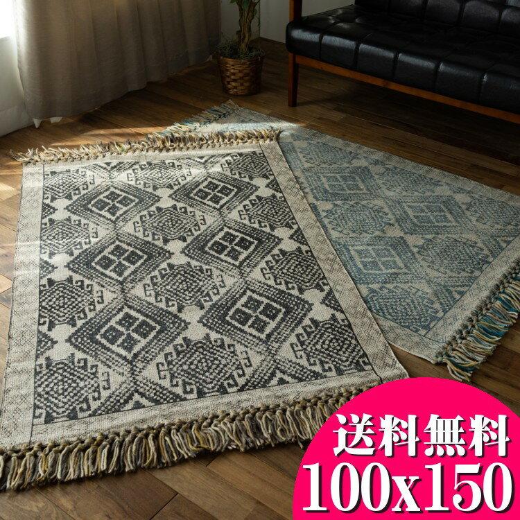 ラグ カーペット 100×150 1畳 弱 洗える オルテガ ヴィンテージ 風 じゅうたん 絨毯 ラグマット おしゃれ 手織り 平織り エスニック kilim かわいい 綿 コットン