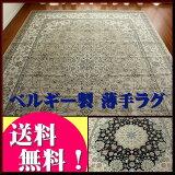 【アフターセール開催!限定クーポンあり】 ラグマット モケット織り 薄手 ラグ カーペット 1.5畳 135×195 ベルギー絨毯 ネイビー ホットカーペットカバー ルンバOK 絨毯 じゅうたん