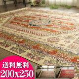 ラグ 3畳 キリム 柄 カーペット 長方形 ラグマット おしゃれ かわいい シルク の風合い 200x250 アジアン エスニック 通販 送料無料 ベルギー絨毯