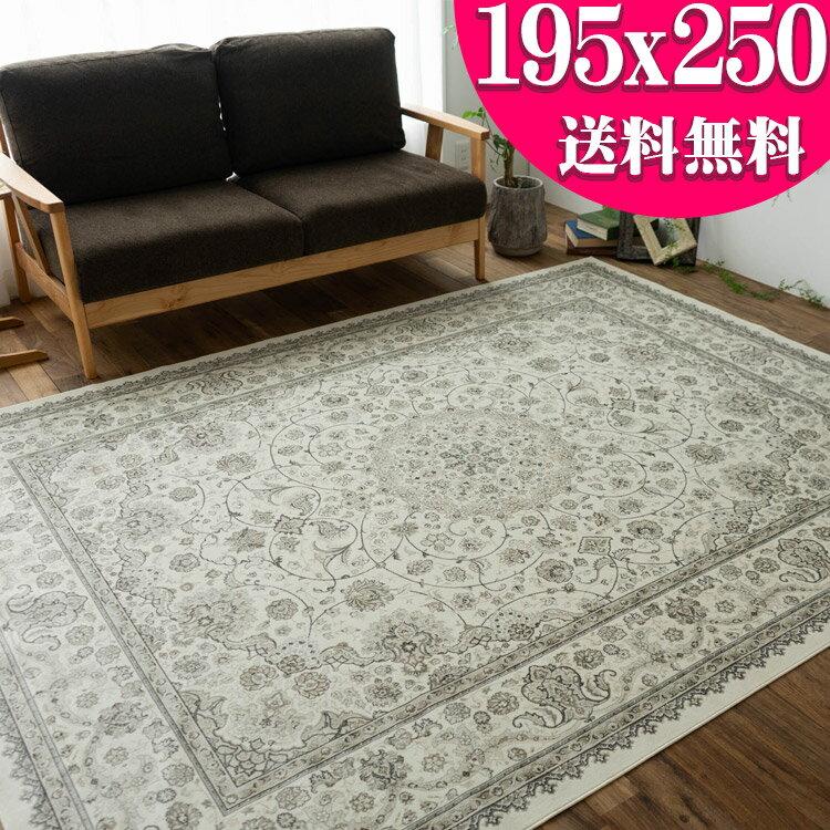 ラグ ベルギー ラグマット 195×250 モケット織 薄手 ラグ カーペット 3畳 ペルシャ 絨毯 柄 クリーム 白 ホワイト 系 ホットカーペットカバー 絨毯 じゅうたんの写真