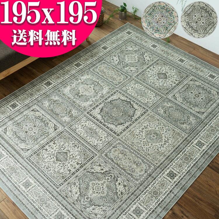 シルクタッチの ラグ カーペット 2畳 用 195×195 おしゃれ 北欧 ベルギー絨毯 シルバー グレー ホットカーペットカバー対応 ラグマット 送料無料 ペルシャ絨毯 柄 夏用 にも