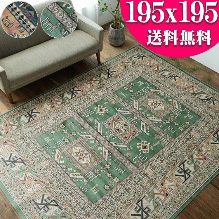 キリム 柄 ラグ ベルギー絨毯 ラグマット 195×195 モケット織 薄手 ラグ カーペット 2畳 ペルシャ 絨毯 柄 ホットカーペットカバー 絨毯 じゅうたん kilim キリムラグ
