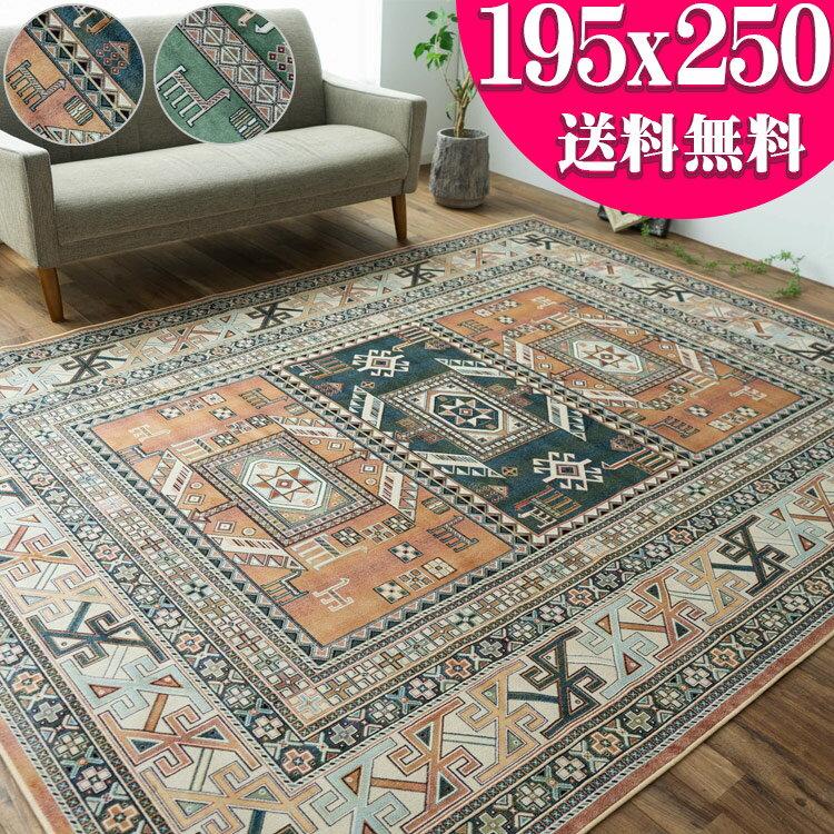 キリム 柄 ラグ ベルギー絨毯 ラグマット 195×250 モケット織 薄手 ラグ カーペット 3畳 ホットカーペットカバー 絨毯 じゅうたん kilim キリムラグ 夏用 にも